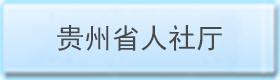 贵州省人社厅